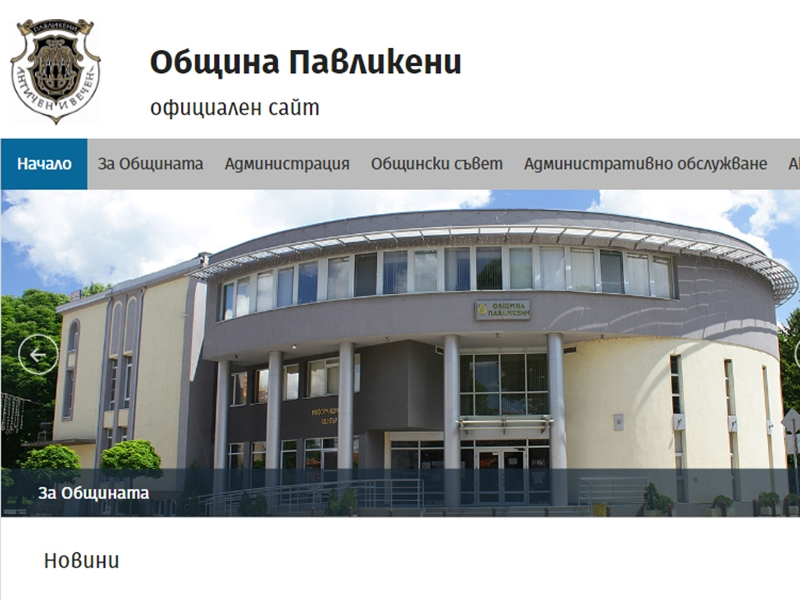 IОбщина Павликени представи новия си уебсайт