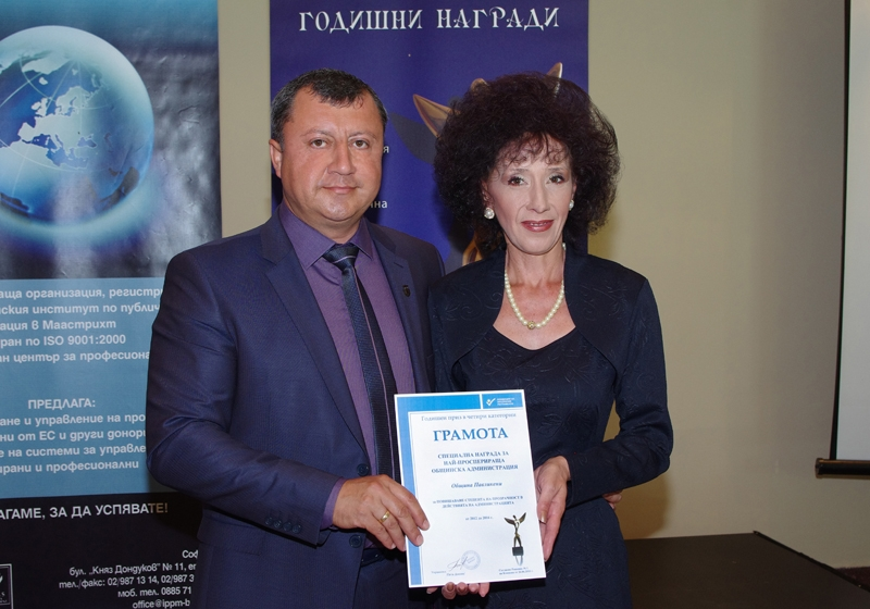 IОбщина Павликени получи награда за най-просперираща община