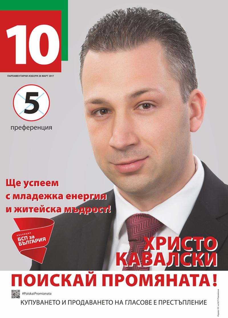 """IХристо Кавалски, кандидат за народен представител от """"БСП за България"""":"""