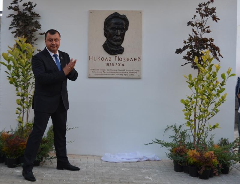 IЛетен театър- Павликени вече носи името на Никола Гюзелев